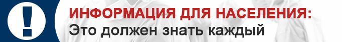 content_banner_dla_naselenia