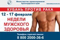 12-17 февраля, недели мужского здоровья