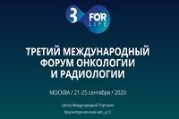 Третий международный форум онкологии и радиологии