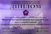Министерству здравоохранения Краснодарского края вручена премия «За качество и безопасность медицинской деятельности».