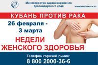 26-03 марта, недели женского здоровья