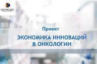 Заседание Регионального совета проекта «Экономика инноваций в онкологии» пройдет в г. Краснодаре