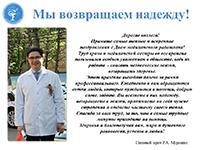 Примите самые теплые и искренние                      поздравления с Днем медицинского работника!